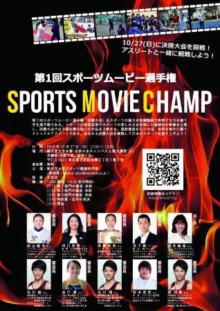第1回 スポーツムービー選手権