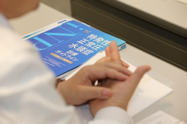 「特発性正常圧水頭症診療ガイドライン(第3版)」出版元:メディカルレビュー社 、出版日:2020年3月1日