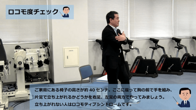 自宅で簡単にできる「ロコモ度チェック」のやり方を町田教授自ら実演で紹介