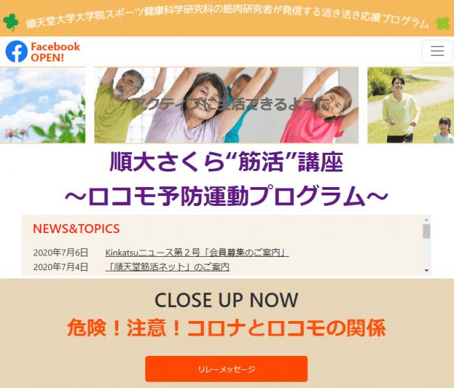 """「順大さくら""""筋活""""講座」ウェブサイト"""