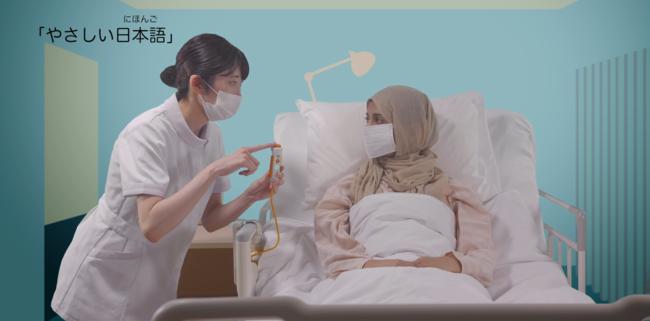 病棟での会話を「やさしい日本語」で再現