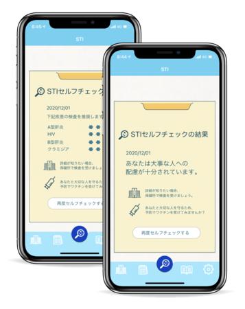 アプリ「STI OMOIYARI 」画面イメージ