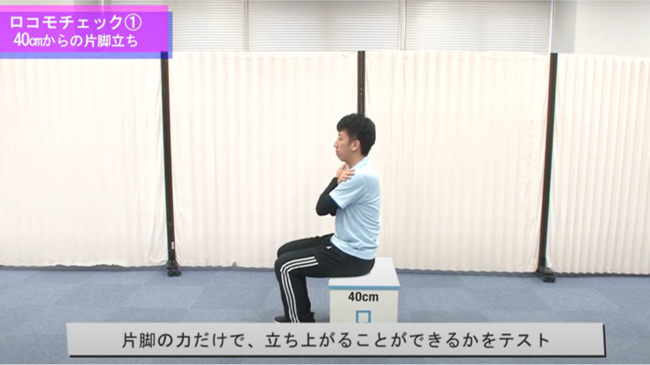4.トレーニング前のロコモ度チェックで自分の筋力を確認