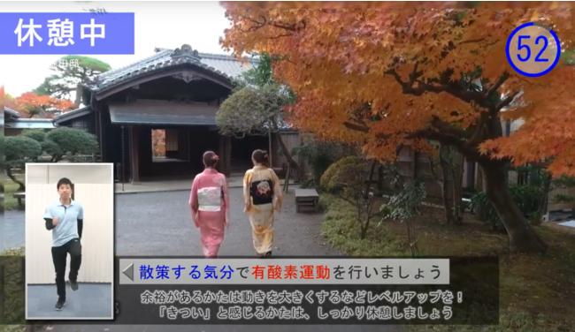 3.佐倉市の名所を散策する気分で有酸素運動を実施