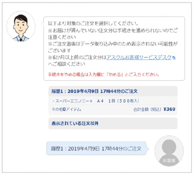 (領収書発行依頼の画面イメージ)