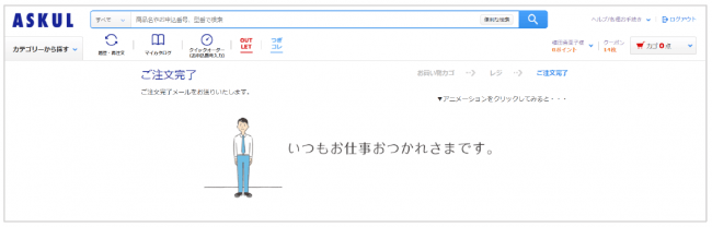 (注文完了画面のアオイくんアニメーション)