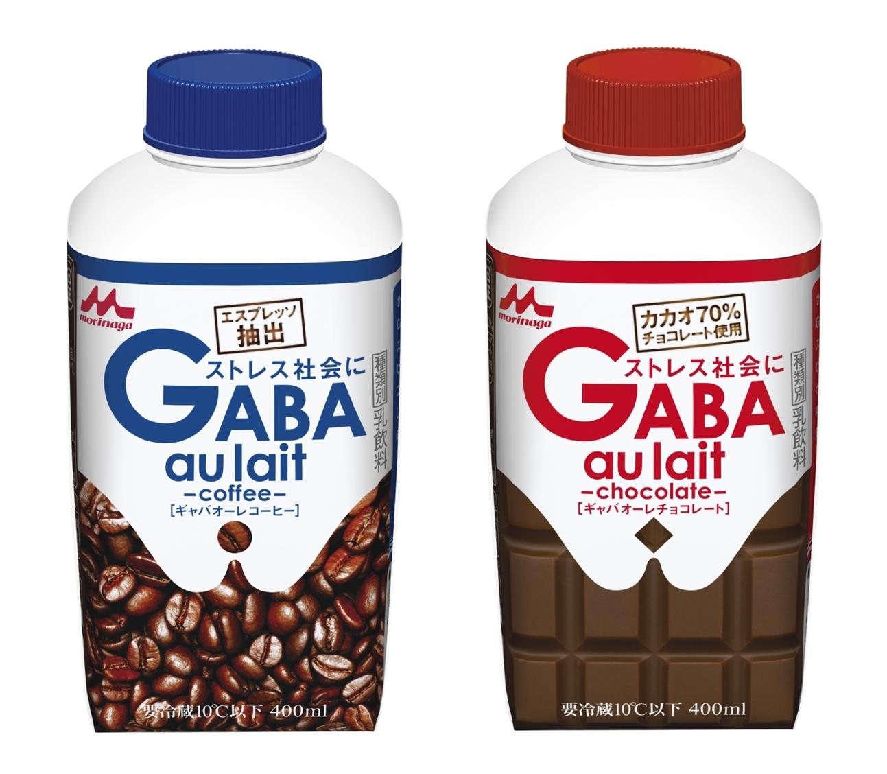 ストレス社会に!GABAを配合した乳飲料が新登場!「GABA au lait コーヒー/チョコレート」4月3日(火)より新発売