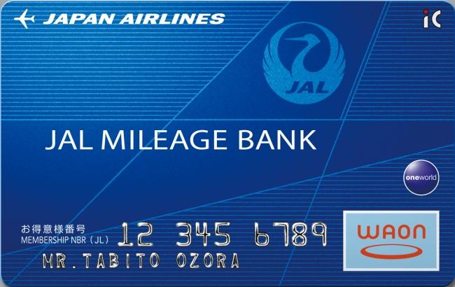 JALマイレージカード