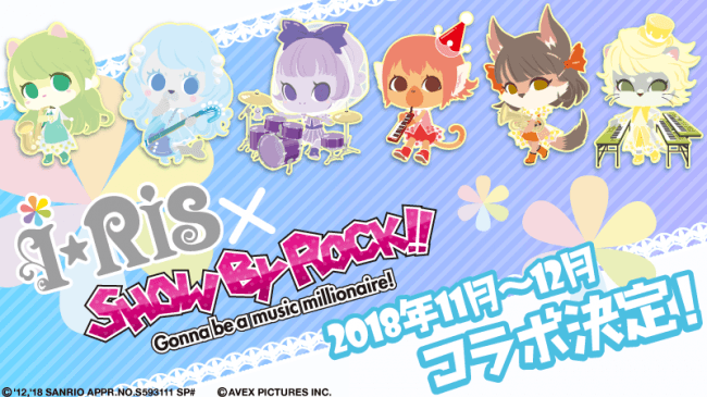 i☆RisがSHOW BY ROCK!!のキャラクターに!?音楽ゲームアプリ『SHOW BY ROCK!!』と声優アイドルユニット『i☆Ris』のコラボレーションが決定!!