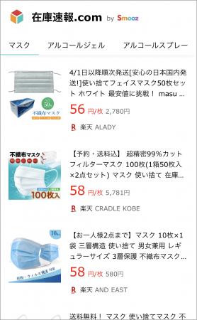 在庫 情報 com マスク