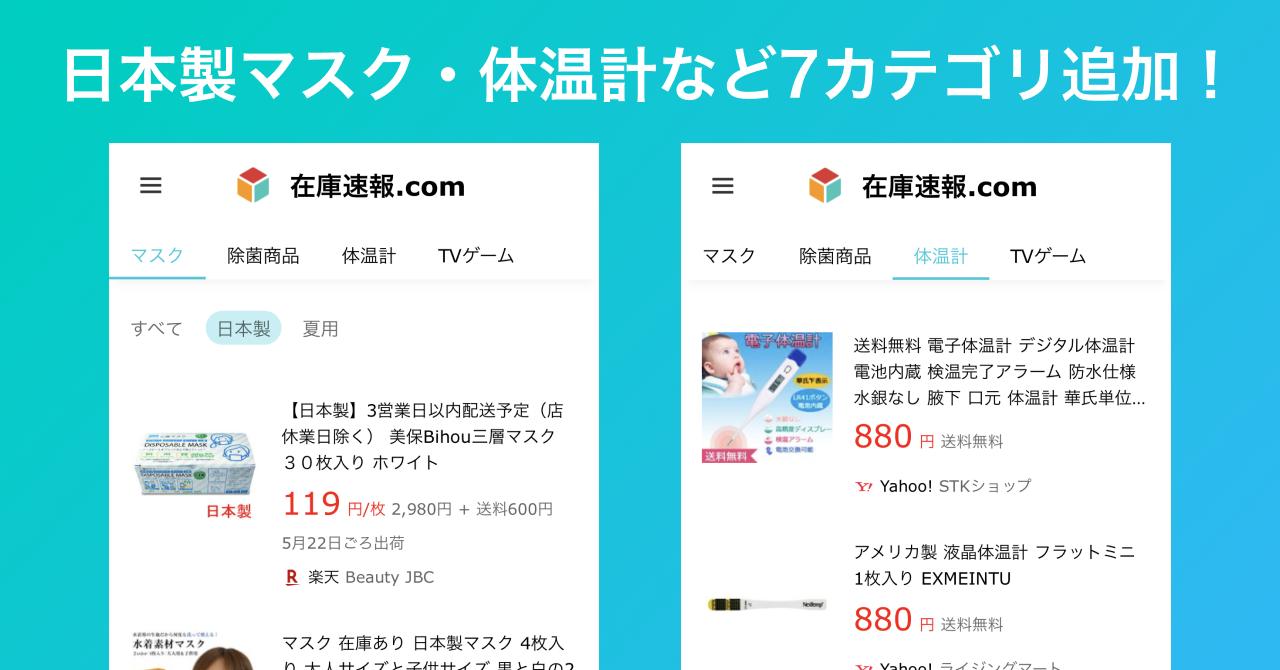 Com 製 日本 在庫 速報 マスク