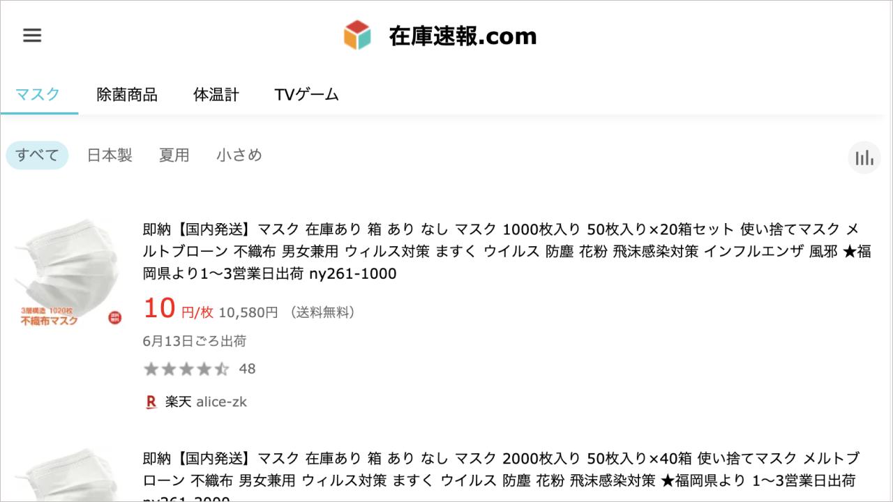 ランキング 価格 マスク 在庫 「マスク在庫価格ランキング」をリニューアル 3日以内に発送される商品のみをフィルタリング表示する機能を追加 Teams