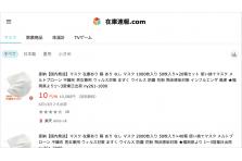 在庫 速報 com エタノール