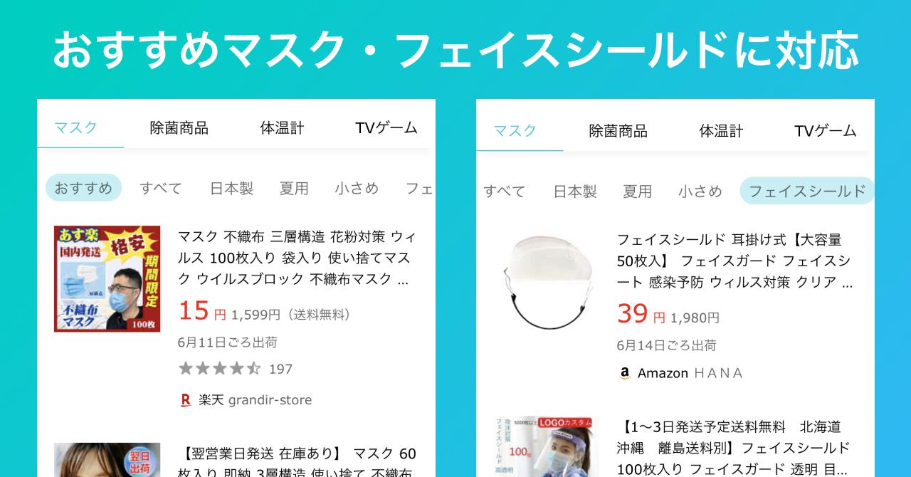 マスク 在庫 速報 アマゾン