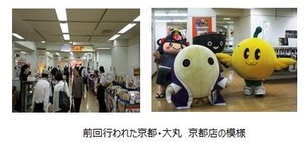 前回行われた京都・大丸 京都店の模様