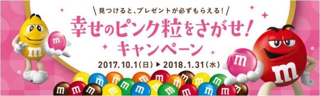 ニューヨークで大人気の ピンク粒 が日本のm M S R に紛れこんだ M M S R 幸せのピンク粒をさがせ キャンペーン を10月1日より実施 企業リリース 日刊工業新聞 電子版