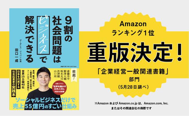 本 ランキング アマゾン ネット書店の売上ランキングと売上金額 (寄稿:冬狐洞隆也氏):【