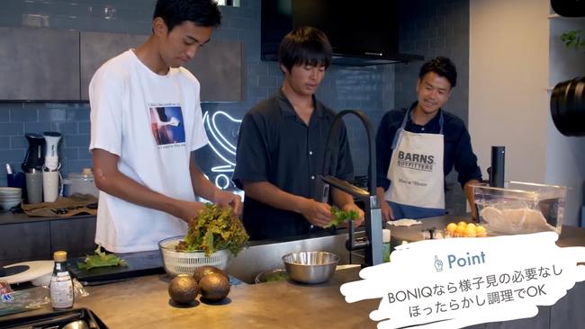 BONIQなら様子見せず、ほったらかしに他の調理ができると語る加藤超也