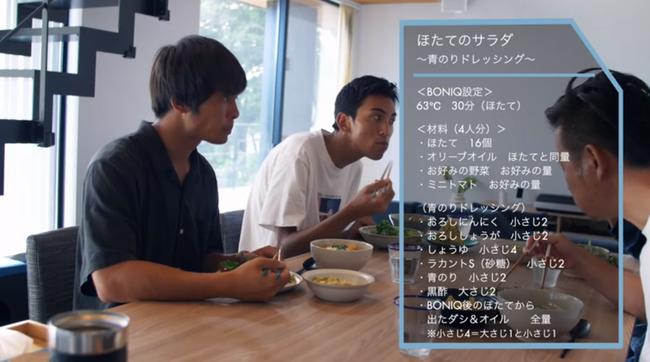 2品目:ほたてのサラダ~青のりドレッシング~を試食