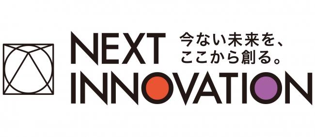 ネクストイノベーション株式会社 ロゴ