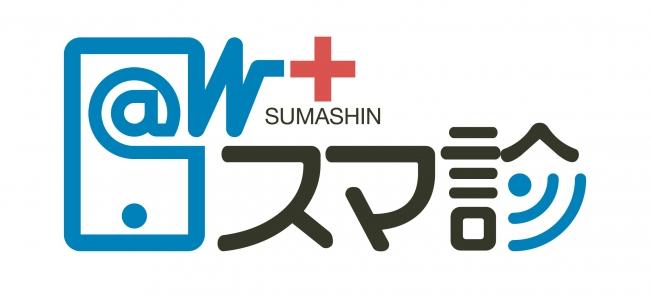 スマ診 ロゴ