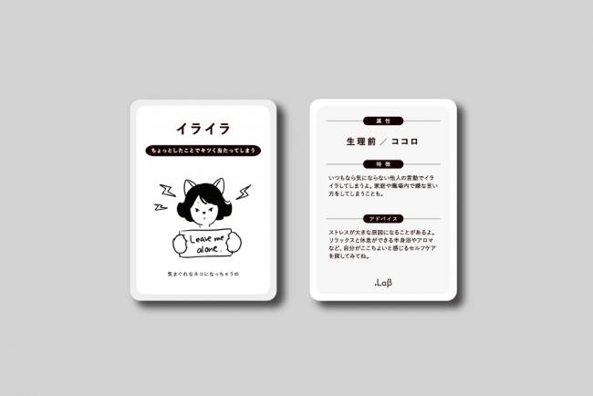 モヤモヤカード (生理前・生理中への特徴とワンポイントアドバイスが記載されている)