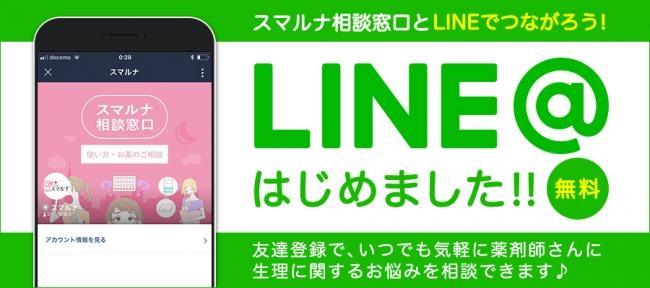 LINE@スマルナ相談窓口