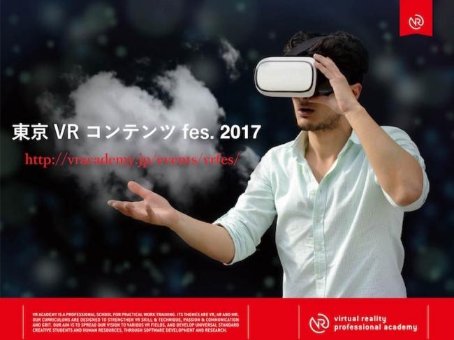 VRイベント,東京VRコンテンツfes.2017,イメージ