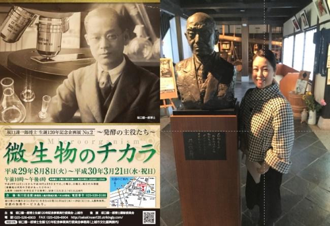 坂口謹一郎博士生誕120年記念展にて(平成30年3月21日まで)
