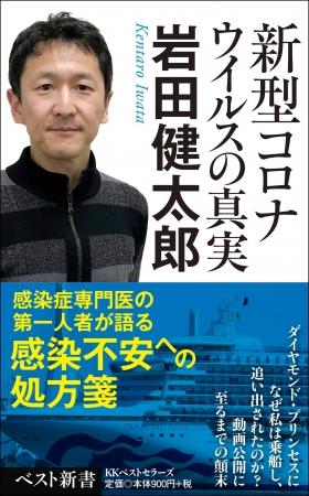 岩田 ダイアモンド プリンス