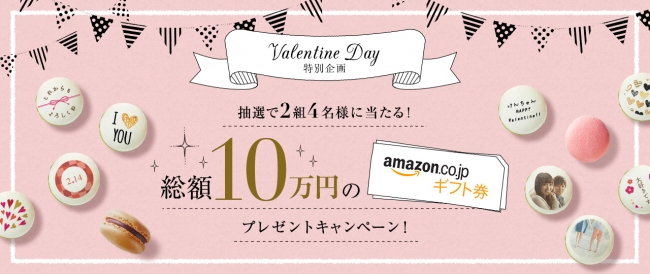 総額10万円分のギフト券が当たるキャンペーン!