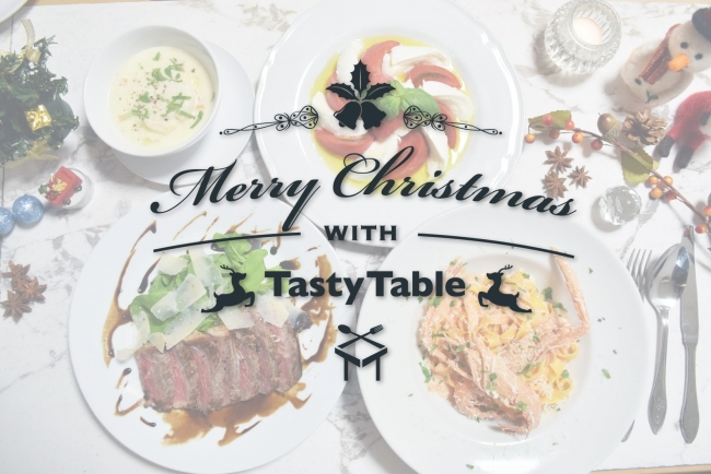 TastyTableクリスマス限定特別プラン