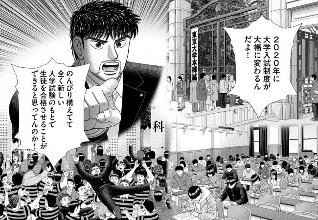 「(C)三田紀房/コルク」