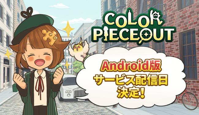 新作パズルゲーム『COLOR PIECEOUT(カラーピーソウト)』、Android向け正式サービス開始日を5月28日(火)に決定!