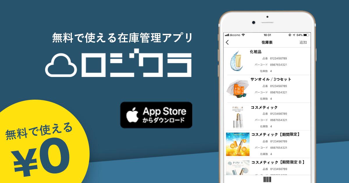通販や小売店舗を対象に誰でも無料で使えるiPhone在庫管理アプリ「ロジクラ」が誕生! ~β版リリース ...