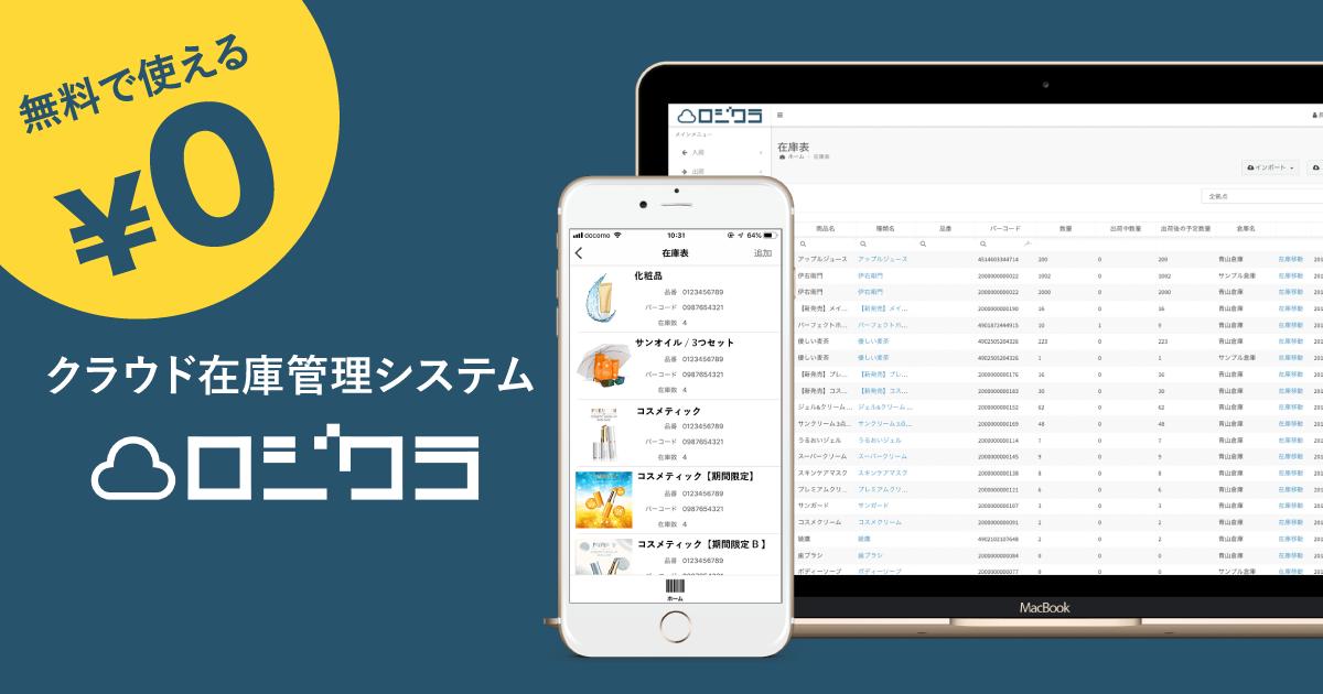 【2週連続リリース】無料で使える在庫管理ソフト「ロジクラ」のPC版がアプリ版に続いて正式公開! ~通販 ...