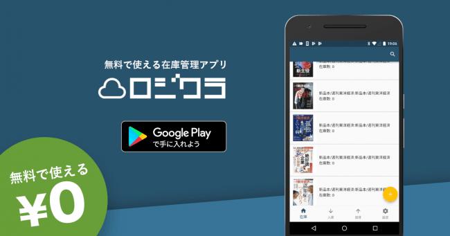 「ロジクラ」は、  2018年11月29日よりAndroid版の無料アプリの提供を開始する
