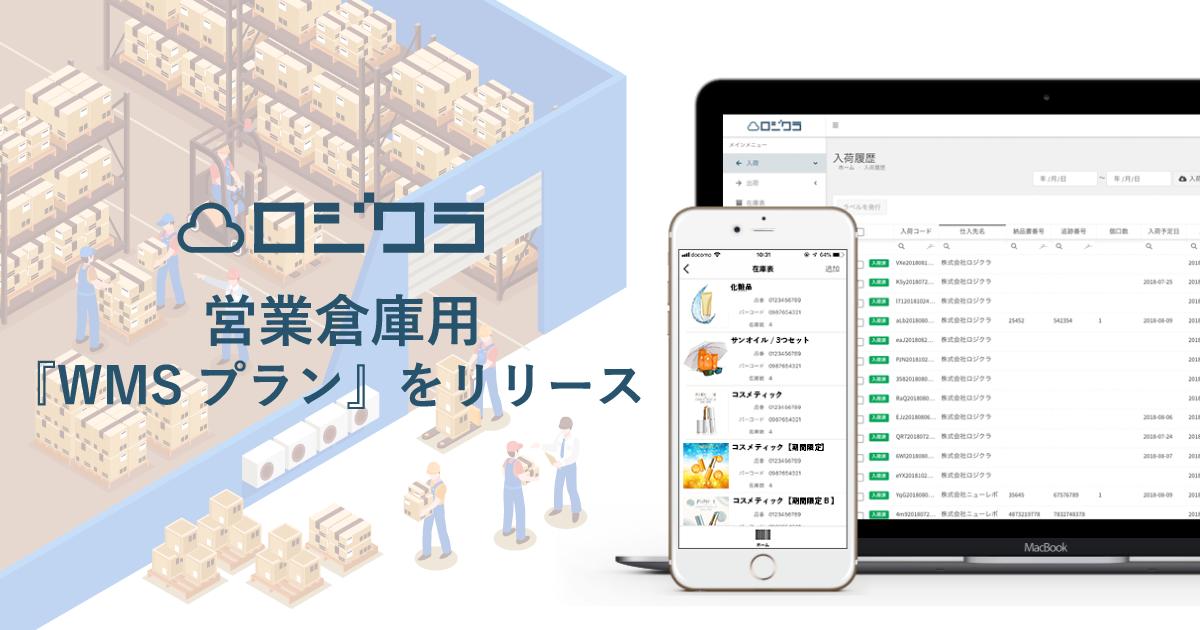 無料で使える在庫管理システム「ロジクラ」に、営業倉庫を対象とした『WMSプラン』が登場。 ~営業倉庫は ...