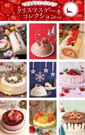 東京ガス料理教室】クリスマスケーキコレクション2019|東京ガス