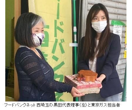 東京 ガス コロナ