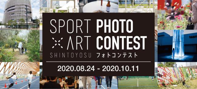SPORT × ART 新豊洲 フォトコンテスト2020