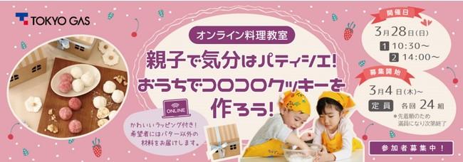 ガス リリース 東京 プレス 東京ガス、最新コマーシャルを1月7日(木)から放映開始|東京ガス株式会社のプレスリリース