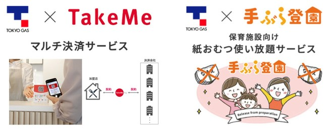 ガス リリース 東京 プレス 西新宿 OZONEインテリアデザインスタジオ
