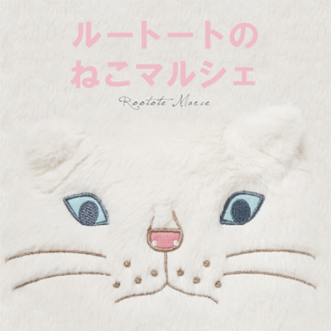 \にゃん・にゃん・にゃん。2月22日は「猫の日」です/ ルートートの「ねこマルシェ」2/10(土)~2/28(水)@「 #ROOTOTE GALLERY」各店 #ルートート #ねこマルシェ #ねこ好きルートート @ ROOTOTE GALLERY代官山本店 ※他各店舗 | 渋谷区 | 東京都 | 日本
