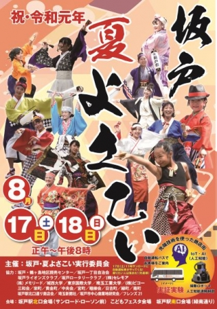 図2:坂戸夏よさこいポスター