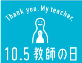 日 教師 の