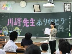 の 日 教師