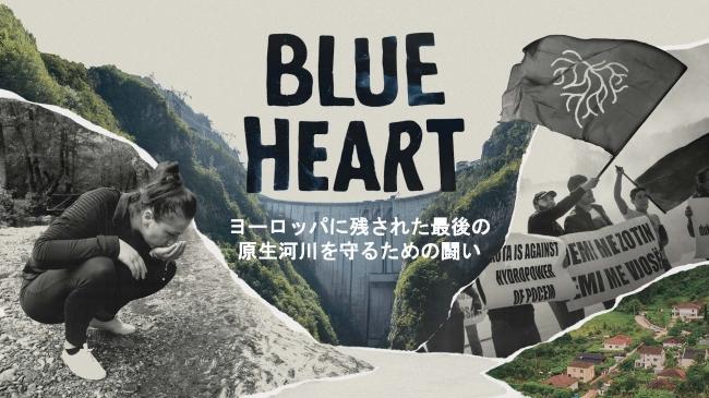 ヨーロッパに残された最後の原生河川の保護を目指す、パタゴニアの「Blue Heart(ブルー・ハート)」キャンペーン