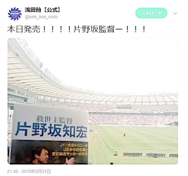 6月1日、味の素スタジアムで行われたFC東京×大分トリニータ戦の応援に駆け付けた浅田飴公式アカウントのTweet