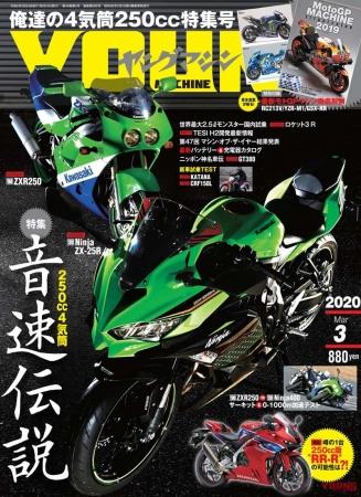 ヤングマシン2020年3月号の見どころ【250cc4気筒 音 速 伝  説】最新モトGPマシンも徹底解説